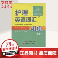 护理英语词汇400 杨潇,张忠丽 主编