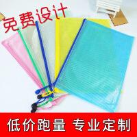厂家直销 透明网格文件袋 定制资料袋收纳袋 票据袋A4/A5/A6印刷 B5(29CM*21CM)