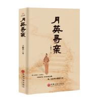 [二手旧书9成新]月英寻亲王耀华 9787519030018 中国文联出版社