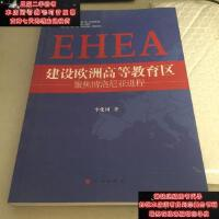 【二手旧书9成新】建设欧洲高等教育区(EHEA)――聚焦博洛尼亚进程9787010130163