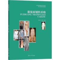 服装面辅料采购(新形态教材) 东华大学出版社