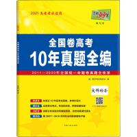 全国卷高考10年真题全编 教与学 文科综合 2021 西藏人民出版社