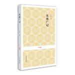 国学经典丛书:笑林广记