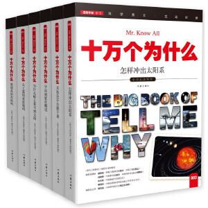 十万个为什么 浩瀚宇宙 第一辑 套装共6册 小学生必备 彩色图文版