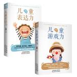 游戏力系列套装:儿童游戏力+儿童表达力(套装2册)
