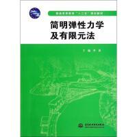 简明弹性力学及有限元法 中国水利水电出版社