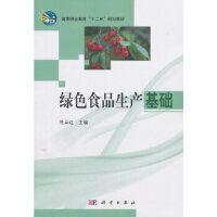 【旧书二手书九成新】 绿色食品生产基础 9787030319661 科学出版社