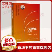 六项精进实践 机械工业出版社