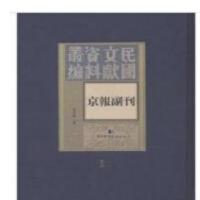 民国时期国情统计资料汇编(全四十五册)0F17f