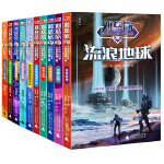 刘慈欣少年科幻科学小说系列(全10册)