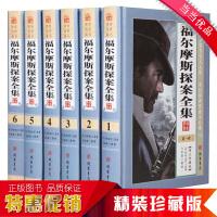 福尔摩斯探案全集16开精装全6册 福尔摩斯侦探全集 破案书籍