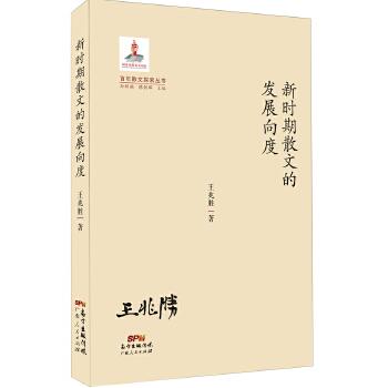 新时期散文的发展向度 百年散文探索丛书(孙绍振、陈剑晖主编)