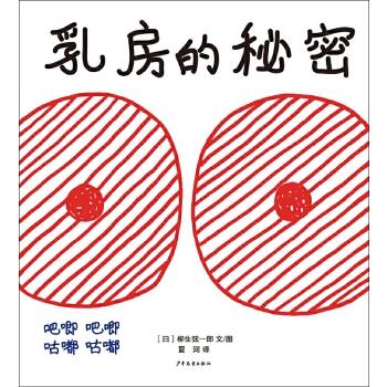 麦田精选图画书乳房的秘密 一本风趣幽默又温情脉脉的关于乳房知识的科普知识图画书。