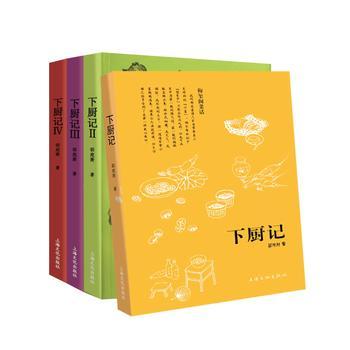 正版 下厨记系列(套装共4册)[精选套装]