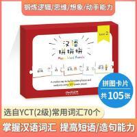 汉语拼拼拼 YCT二级 汉语拼图本拼图卡片 1-3-6岁益智早教儿童汉字乐玩汉字拼拼乐玩具2019新版 中外学生适用汉