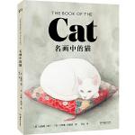 名画中的猫(汇集了60多位画家100多幅与猫咪有关的名画,发掘艺术家为猫咪献上最深情的艺术情书!)【浦睿文化出品】