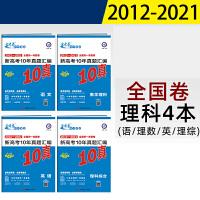 金考卷2012-2021全国统一命题卷10年真题汇编理科4本语文理数英语理综10十年高考真题汇编特快专递全国卷2022高