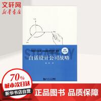 白话设计公司战略(近期新修订版) 同济大学出版社