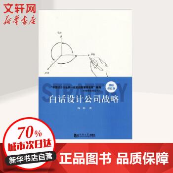 白话设计公司战略(近期新修订版) 同济大学出版社 【文轩正版图书】