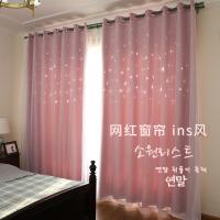 抖音网红窗帘遮光北欧简约星星双层卧室少女新款飘窗成品公主