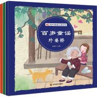 百岁童谣(翻花绳+过大年+外婆桥)(全3册) 四川教育出版社