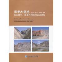 塔里木盆地西北缘中、新生代构造特征及演化