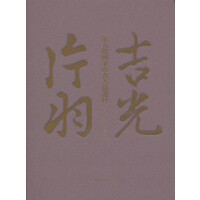 吉光片羽――第五批国家珍贵古籍选粹