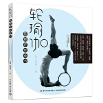 轮瑜伽:筋膜疗愈全书