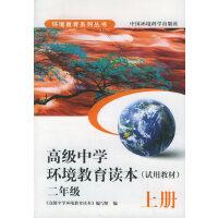 高级中学环境教育读本(试用教材):二年级上册