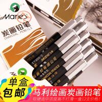 马利软性炭画铅笔 素描炭笔 C7300-6炭笔 马利碳笔 素描铅笔
