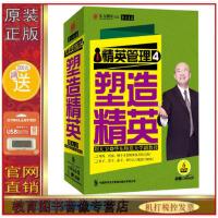 精英管理4塑造精英 刘大卫 5DVD+1CD 视频讲座光盘碟片