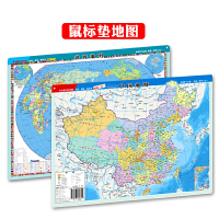 中国地图・世界地图(学生版)(多功能MINI地图(阅读、桌垫、鼠标垫,超值三合一);地理学习必备,中国地图・世界地图(