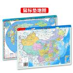 中国地图·世界地图(学生版)(多功能MINI地图(阅读、桌垫、鼠标垫,超值三合一);地理学习必备,中国地图·世界地图(二合一),PP材料精美印刷,一张图的价格,两张图的用途)