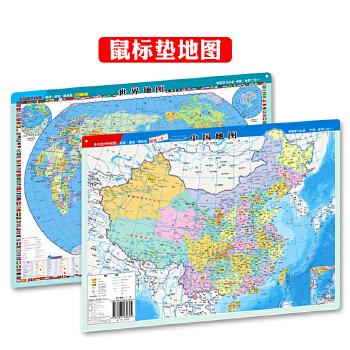 中国地图·世界地图(学生版)(多功能MINI地图(阅读、桌垫、鼠标垫,超值三合一);地理学习必备,中国地图·世界地图(二合一),PP材料精美印刷,一张图的价格,两张图的用途)2018版(学生版)——鼠标垫地图(桌面阅读 鼠标垫 桌垫超值3合一 PP材料精美印刷 地理学习桌图必备