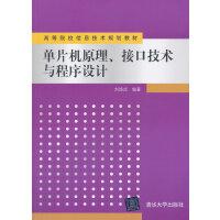 单片机原理、接口技术与程序设计(高等院校信息技术规划教材)