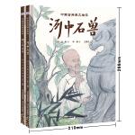 中国古典美文绘本(套装2册:河中石兽+湖心亭看雪)