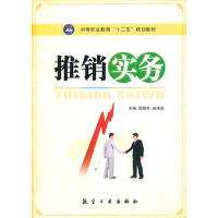 【9成新正版二手书旧书】推销实务 周晓燕 等