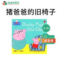 凯迪克图书 peppa pig 小猪佩奇 Daddy Pig''s Old Chair 猪爸爸的旧椅子 英文原版绘本