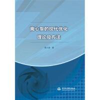 离心泵的现代优化理论及方法 9787517052548