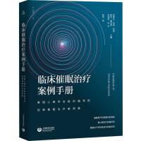 临床催眠治疗案例手册 上海教育出版社