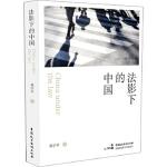 [二手旧书9成新]法影下的中国邓学平,程王刚 9787516216712 中国民主法制出版社