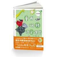 童书玩转语文课堂――五年级