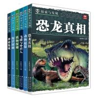 探索与发现(全17册)--恐龙真相、动物起源、宝藏寻踪、海洋探秘
