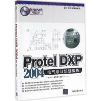 Protel DXP 2004电气设计培训教程 张云杰,郝利剑 编著