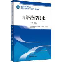 言语治疗技术 中国中医药出版社