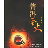 【二手书9成新】 普洱圣火著云南人民出版社9787222048331