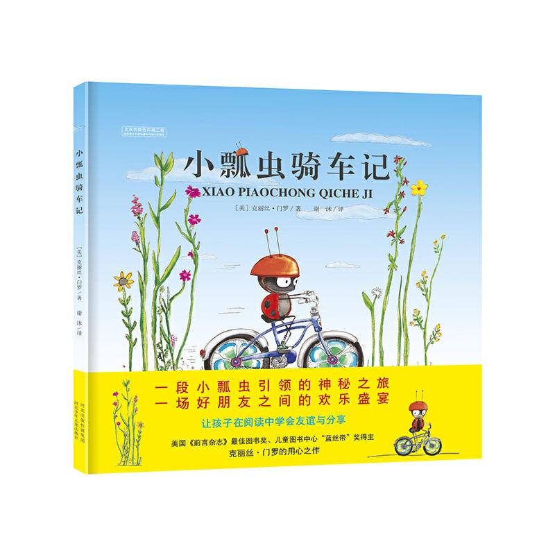 """小瓢虫骑车记 获奖作家兼插画家倾情创作,天马行空的想象,汇集一个爱与分享的小故事,教孩子与人相处,感受""""独乐乐不如众乐乐""""的深刻寓意"""