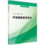 环境健康教育研究