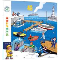 亲亲科学图书馆 第5辑:船