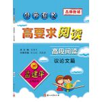 孟建平系列丛书:小学语文高要求阅读・高段阅读――议论文篇